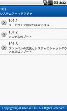 LPIC 101試験問題集 screenshot 2
