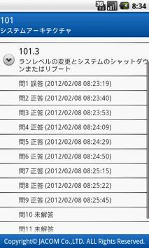 LPIC 101試験問題集 screenshot 3