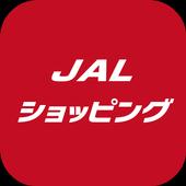 JALショッピング公式 マイルがたまるショッピングアプリ icon