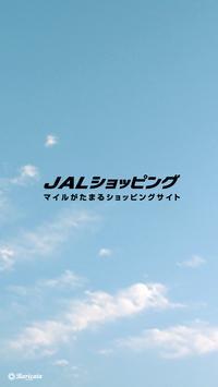 JALショッピング公式 マイルがたまるショッピングアプリ apk screenshot