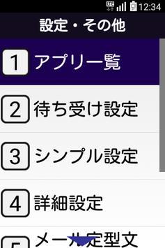 LGS01もっとかんたんメニュー2 apk screenshot