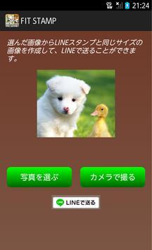 FIT STAMP apk screenshot