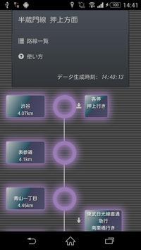 ガエメトロ screenshot 1