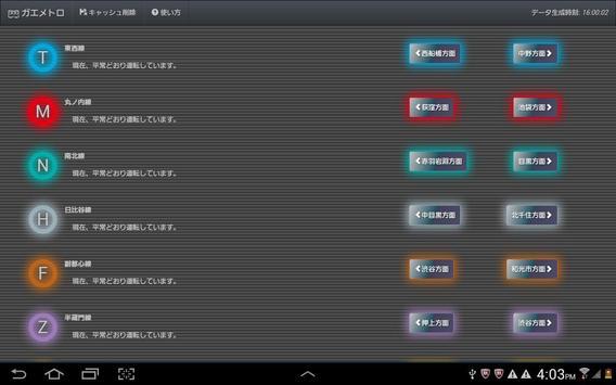 ガエメトロ screenshot 2