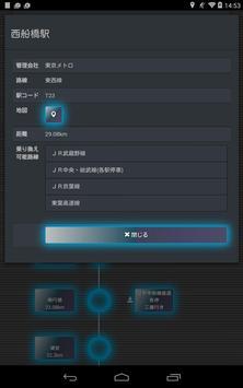 ガエメトロ screenshot 3