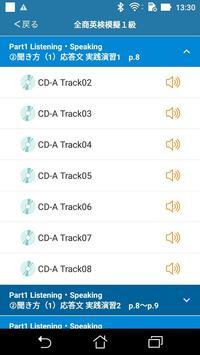 実教 全商英検模擬 1~3級 音声データ screenshot 2