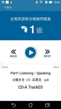 実教 全商英検模擬 1~3級 音声データ screenshot 3