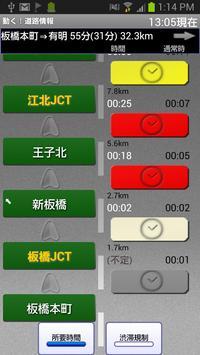 動く!道路情報RS 2.0 screenshot 1