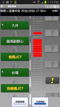 動く!道路情報RS 2.0 screenshot 2