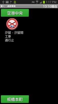 動く!道路情報RS 2.0 apk screenshot