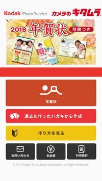 キタムラ 写真年賀状 apk screenshot