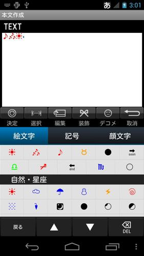 iWnn IME with emoji for SC-04D for Android - APK Download
