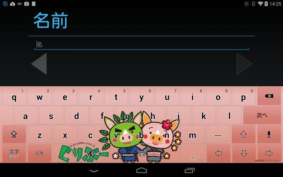 ぐりぶー/さくら キーボードイメージ apk screenshot