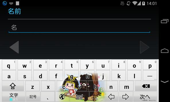 きんとくん キーボードイメージ screenshot 1