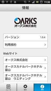 OARKS Official App apk screenshot