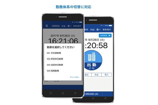 勤怠管理クラウド OBC Myタイムレコーダ screenshot 2