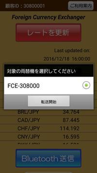 FCExchanger apk screenshot