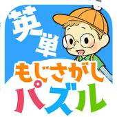 英単もじさがし小学校☆ word search icon