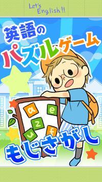 英単もじさがし小学校☆ word search poster