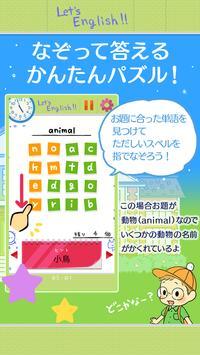英単もじさがし小学校☆ word search apk screenshot