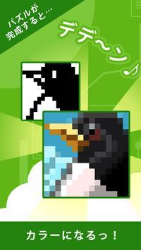 お絵かき ロジック 【無料】シンプルなパズルゲーム!ドット絵 ノノグラム イラスト ロジック poster