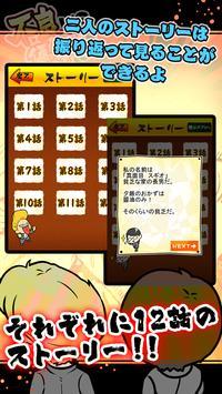 バナナをよけるヤンキ-VS優等生の話 apk screenshot
