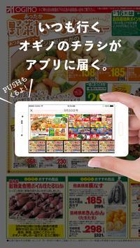 オギノアプリ screenshot 2