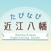 Tabi Navi Omihachiman icon