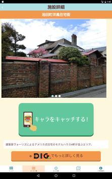 Tabi Navi Omihachiman apk screenshot