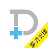 ポケットドクター for 震災支援 icon