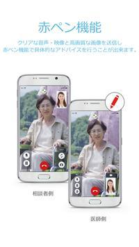 ポケットドクター for 震災支援 apk screenshot