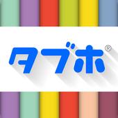 タブホ 雑誌読み放題-国内最大級の雑誌数- icon