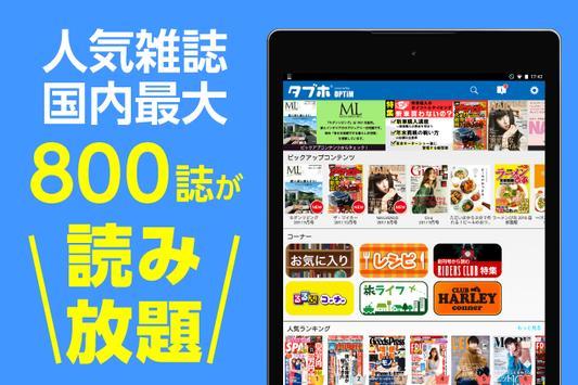 タブホ 雑誌読み放題-国内最大級の雑誌数- poster