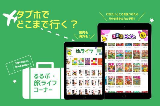 タブホ 雑誌読み放題-国内最大級の雑誌数- apk screenshot