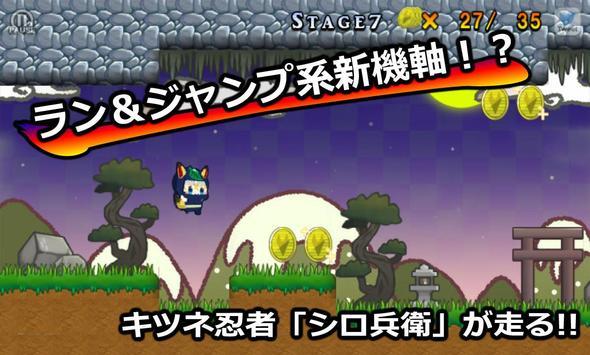 疾走忍者 apk screenshot