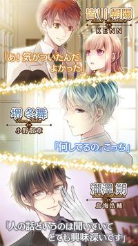 学園CLUB~放課後のヒミツ~【乙女ゲーム】豪華声優ボイス screenshot 1