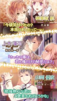 学園CLUB~放課後のヒミツ~【乙女ゲーム】豪華声優ボイス screenshot 2
