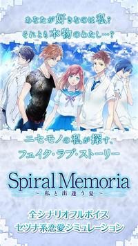 Spiral Memoria【乙女ゲーム】豪華声優フルボイス 海报