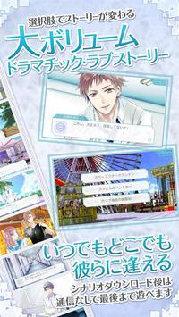 Spiral Memoria【乙女ゲーム】豪華声優フルボイス 截图 4