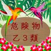 危険物乙3類問題集 体験版(資格試験) icon
