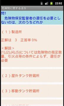 危険物乙3類問題集 体験版(資格試験) screenshot 1