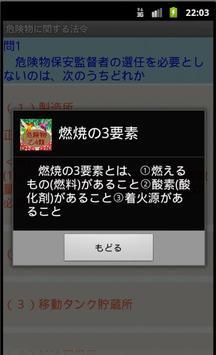 危険物乙3類問題集 体験版(資格試験) screenshot 5