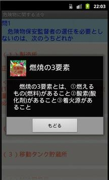 危険物乙3類問題集 体験版(資格試験) apk screenshot
