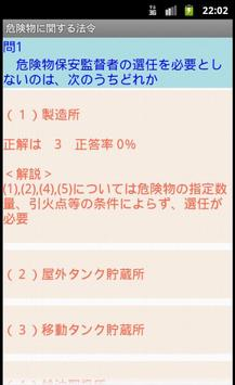 危険物乙6類問題集 体験版(資格試験) apk screenshot