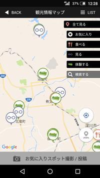 北海道きたそらち観光ガイド apk screenshot
