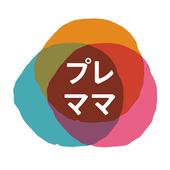 プレママ・ダイアリ 妊婦さん支援アプリ icon