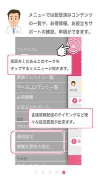 プレママ・ダイアリ 妊婦さん支援アプリ apk screenshot