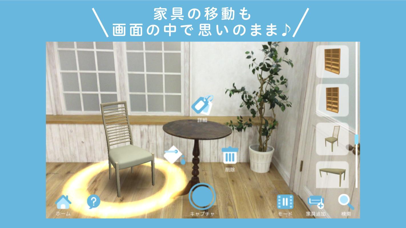 シマホAR-インテリアシュミレーション apk download - free lifestyle