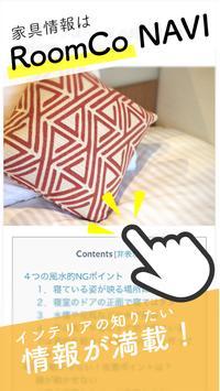 RoomCo AR(Tangoテクノロジー対応版) screenshot 4