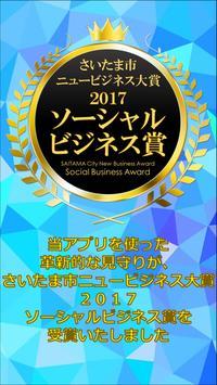 【親孝行】高齢者見守りサービス「みまサポ2」 poster